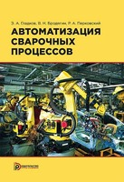 Автоматизация сварочных процессов. Издание 2-е