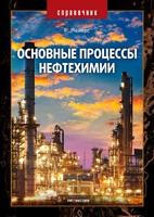 Основные процессы нефтехимии. Справочник