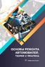 Основы ремонта автомобилей. Теория и практика