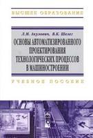 Основы автоматизированного проектирования технологических процессов в машиностроении