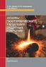 Основы газотермического напыления защитных покрытий