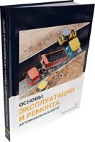 Основы эксплуатации и ремонта автомобильных дорог