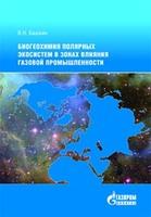 Биогеохимия полярных экосистем в зонах влияния газовой промышленности