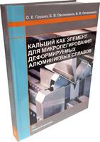 Кальций как элемент для микролегирования деформируемых алюминиевых сплавов