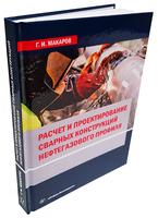 Расчет и проектирование сварных конструкций нефтегазового профиля
