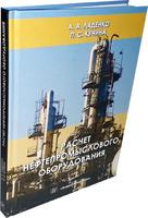 Расчет нефтепромыслового оборудования