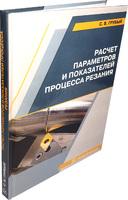 Расчет параметров и показателей процесса резания