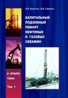 Капитальный подземный ремонт нефтяных и газовых скважин. Том 1
