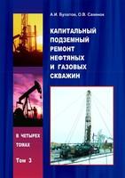Капитальный подземный ремонт нефтяных и газовых скважин. Том 3