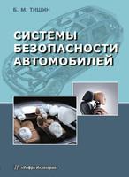 Системы безопасности автомобилей