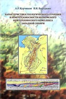 Характеристика геологического строения и нефтегазоносности неокомского нефтегазового комплекса Западной Сибири