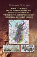 Характеристика геологического строения и нефтегазоносности ачимовского нефтегазоносного комплекса Западной Сибири