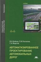 Автоматизированное проектирование автомобильных дорог