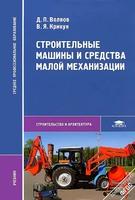 Строительные машины и средства малой механизации. Издание 10-е