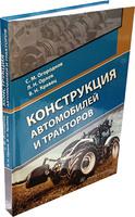 Конструкция автомобилей и тракторов