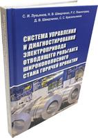 Система управления и диагностирования электропривода отводящего рольганга широкополосного стана горячей прокатки