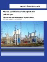 Управляемые шунтирующие реакторы. Принцип действия, конструкции, режимы работы, релейная защита и автоматика. Издание 2 - е, доп.