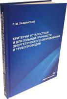 Критерии усталостной и длительной прочности энергетического оборудования и трубопроводов
