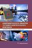 Кибербезопасность объектов топливно-энергетического комплекса. Концепции, методы и средства обеспечения