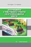 Деформационные и фильтрационные процессы в нефтегазонасыщенных пластах