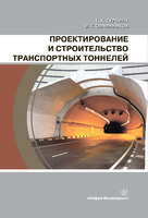 Проектирование и строительство транспортных тоннелей