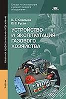 Устройство и эксплуатация газового хозяйства. Издание 5-е