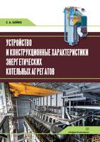 Устройство и конструкционные характеристики энергетических котельных агрегатов