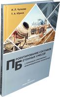 Проектирование составов бетонных смесей с помощью современных информационных технологий