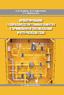 Проектирование газораспределительных пунктов с применением телемеханики учета расхода газа