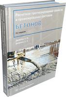 Расчетное прогнозирование свойств и проектирование составов бетонов. Издание 2-е