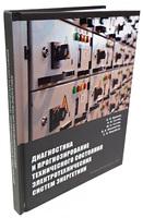 Диагностика и прогнозирование технического состояния электротехнических систем энергетики