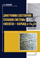 Диаграмма состояния сплавов системы «железо – карбид  ɛ-Fе2C»