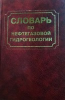 Словарь по нефтегазовой гидрогеологии