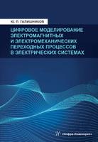 Цифровое моделирование электромагнитных и электромеханических переходных процессов в электрических системах