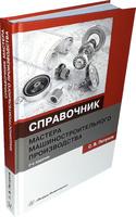 Справочник мастера машиностроительного производства. Издание 2-е, испр. и доп.