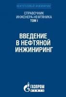 Справочник инженера-нефтяника. Том I. Введение в нефтяной инжиниринг