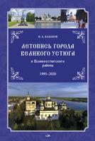 Летопись города Великого Устюга и Великоустюгского района