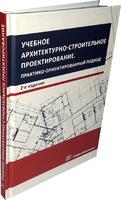 Учебное архитектурно-строительное проектирование. Практико-ориентированный подход. Издание 2-е
