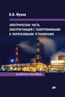 Электрическая часть электростанций с газотурбинными и парогазовыми установками