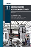 Электроавтоматика металлорежущих станков. В трех томах.
