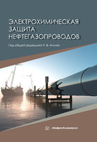 Электрохимическая защита нефтегазопроводов