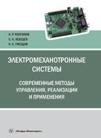 Электромеханотронные системы. Современные методы управления, реализации и применения