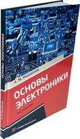 Основы электроники. Издание 2-е