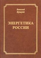 Энергетика России. Т. 2: Энергетическая политика России (энергетическая безопасность, энергоэффективность, региональная энергетика, электроэнергетика)