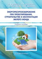 Энергоресурсосбережение при проектировании, строительстве и эксплуатации жилого фонда