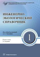 Инженерно-экологический справочник. Комплект в трех книгах