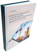 Инженерно-геодезическое сопровождение строительства и эксплуатации зданий, сооружений