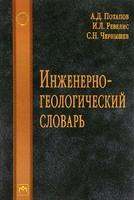 Инженерно-геологический словарь