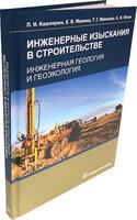 Инженерные изыскания в строительстве. Инженерная геология и геоэкология