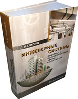 Инженерные системы высотных и большепролетных зданий и сооружений